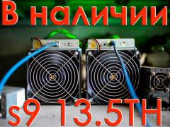 Antminer S9-13.5 TH/s in stock in Moscow