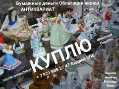 BUY ICON PORCELAIN FIGURINES OF CAST IRON AND BRONZE SILVER SPB