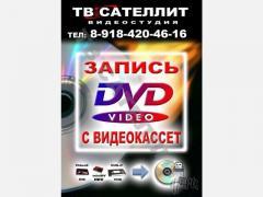 Digitizing (dubbing) VHS videotapes
