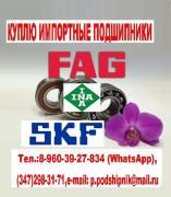 Куплю подшипники FAG, SKF, INA